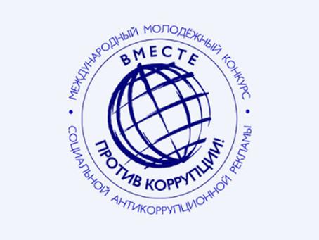 """Международный конкурс """"Вместе против коррупции!"""""""
