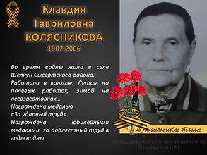 Колясникова К.Г..jpg