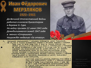 Мерзляков Иван Федорович.jpg