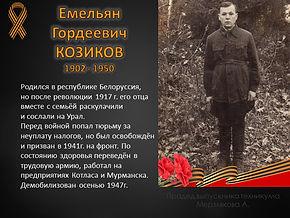 Козиков Емельян Гордеевич.jpg