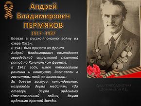Пермяков Андрей Владимирович.jpg