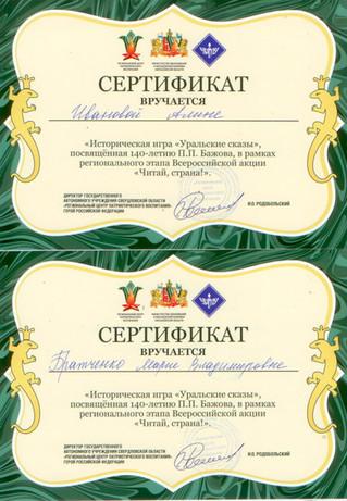 Иванова-Братченко-1.jpg