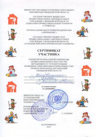Москвитин Я. садовник сертификат_page-00