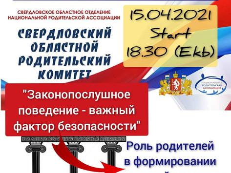 Общеобластное родительское собрание 15.04.2021