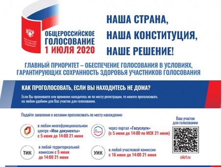 Общероссйское голосование 1 июля 2020 года