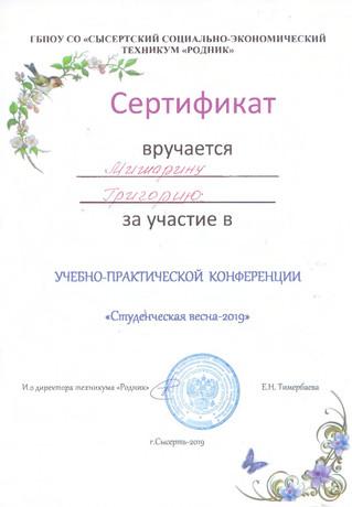 Мишарин Г. студ весна 2019_page-0001.jpg