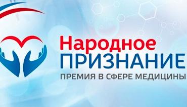 """Конкурс среди медицинских работников «Народное признание!"""""""