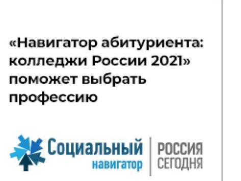 Навигатор абитуриента: колледжы 2021