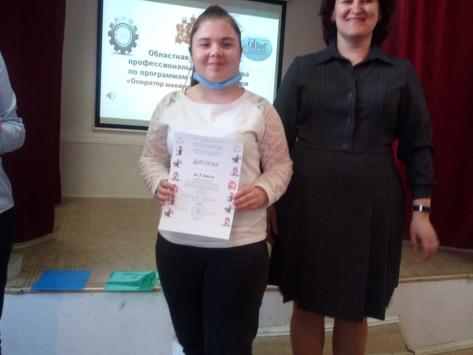 Олимпиада профессионального мастерства среди обучающихся с ОВЗ и инвалидностью Свердловской