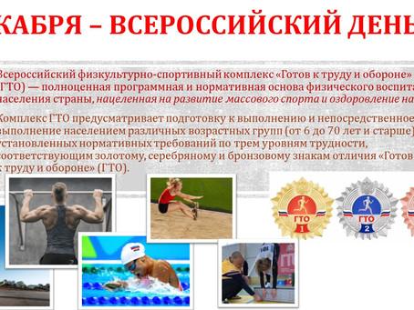 7 декабря - Всероссийский день ГТО