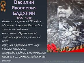 Бадулин Василий Яковлевич.jpg