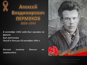 Пермяков Алексей Владимирович.jpg