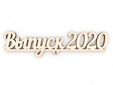 ВЫПУСКНИКАМ - 2020