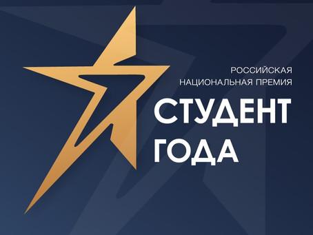 Российский Союз Молодежи запатентовал Национальную премию «Студент года»!