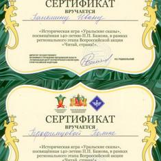 Паньшин_Трофимцева-1.jpg