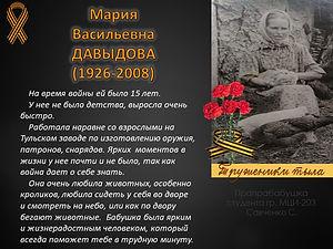 Давыдова _Савченко_.jpg