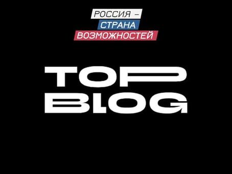 """Стань участником проекта """"ТопБлог""""!"""