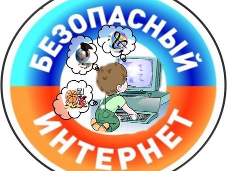 Всероссийская добровольная просветительская интернет-акция «Безопасность детей в сети Интернет
