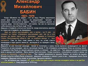 Бабин Александр Михайлович.jpg