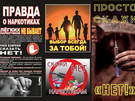 Всероссийский месячник антитеррористической направленности и популяризации здорового образа жизни