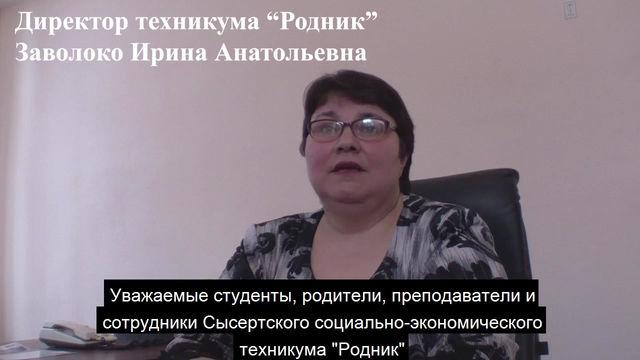 """Обращение директора техникума """"Родник"""""""