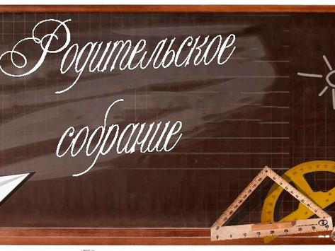 Всероссийское родительское собрание «Безопасное детство: как дорогу сделать безопасной для детей»