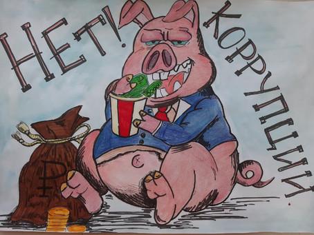 "Итоги конкурса ""Нет коррупции!"""