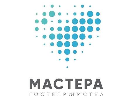 Второй сезон всероссийского конкурса «Мастера гостеприимства»