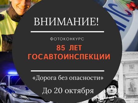 Конкурс фоторабот, посвященный 85-летию Госавтоинспекции