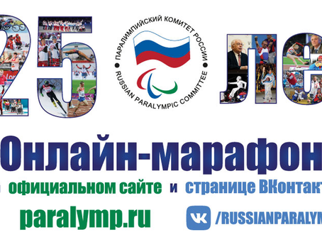 Паралимпийскому комитету России исполняется 25 лет