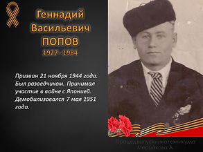 Попов Геннадий Васильевич.jpg