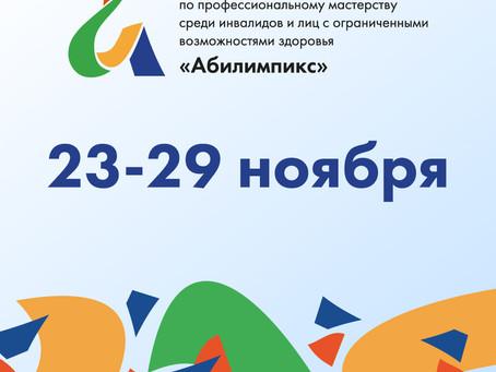 """VI Национальный чемпионат """"Абилимпикс"""""""