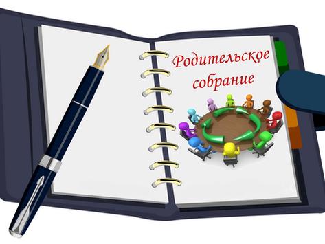 О VIII Общероссийском родительском собрании