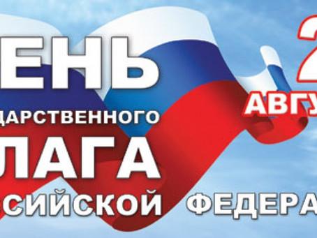 День государственного флага России.