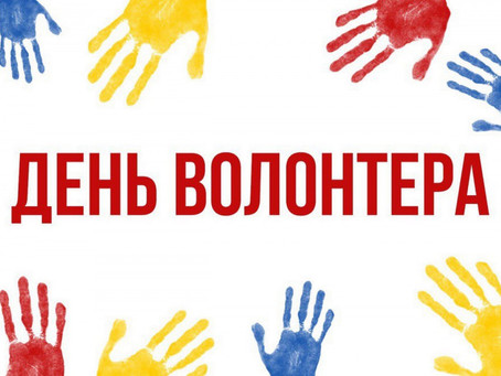 День добровольцев