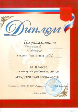 Богданов А._студенческая весна_page-0001
