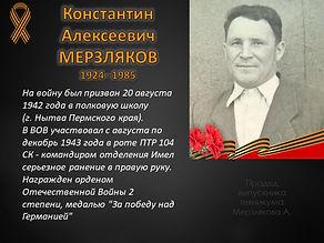 Мерзляков Константин Алексеевич.jpg