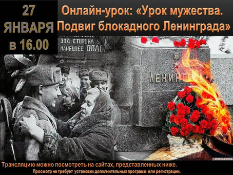 "27 января ""Урок мужества. Подвиг блокадного Ленинграда"" онлайн"