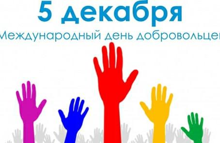 5 декабря - Международный день добровольцев