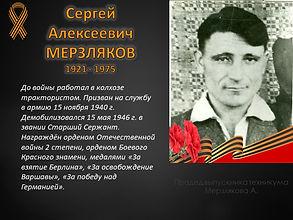 Мерзляков Сергей Алексеевич.jpg