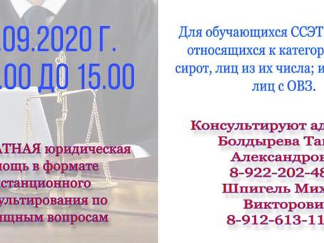 Бесплатная юр. консультация