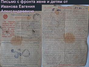 Письмо с фронта  Иванова Е.А..JPG