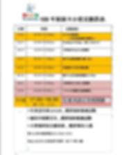 108.4.9 官網活動 師大.jpg