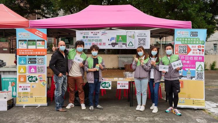 上水鄉環保回收推廣日