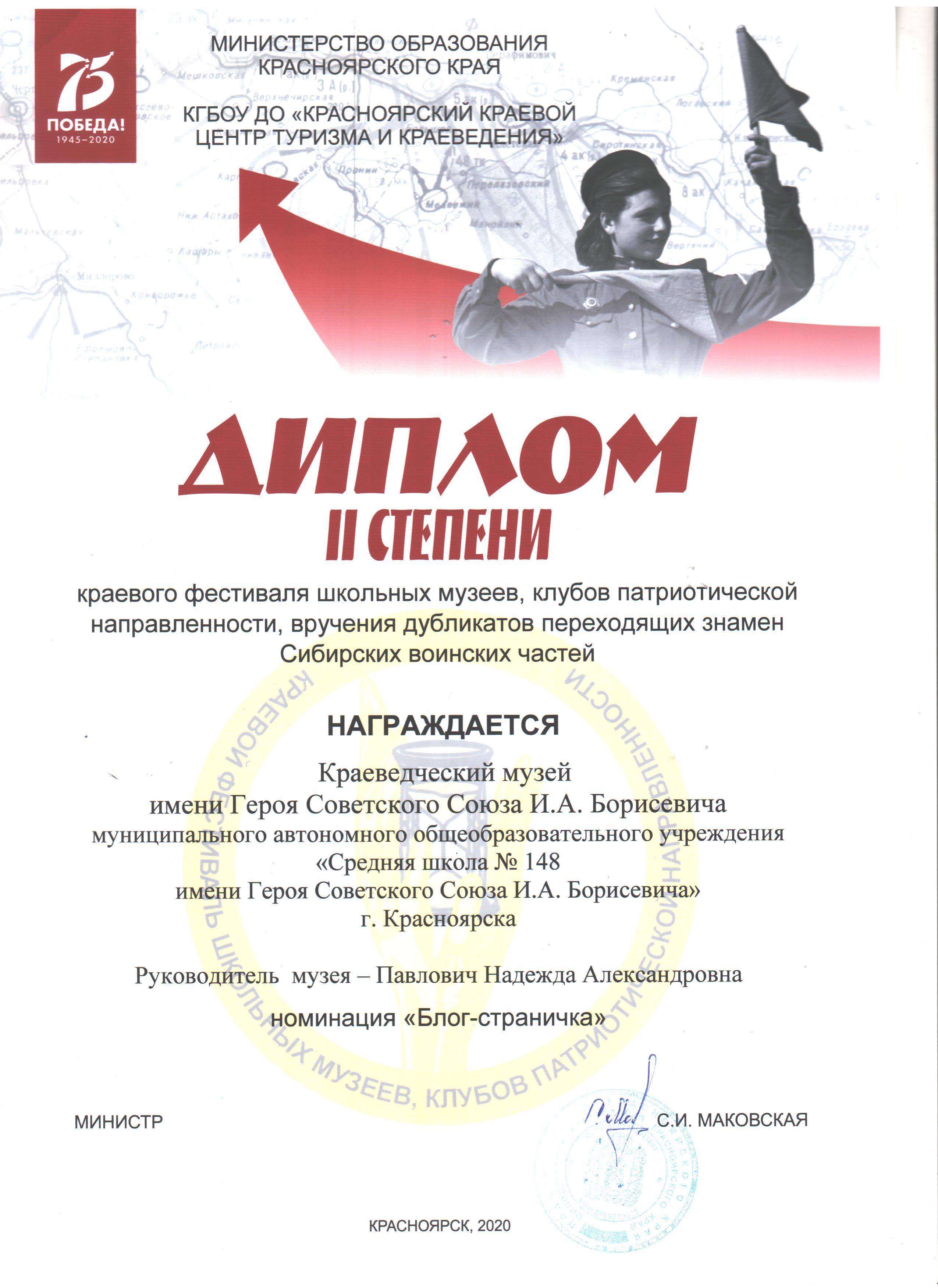 Музей диплом