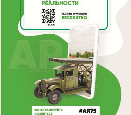 Приложение AR-выставки военной техники времен Великой Отечественной войны