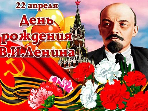 День Рождения В.И.Ленина