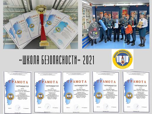 Награждение победителей «Школы Безопасности»