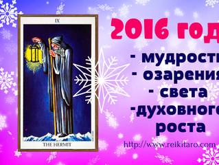 2016 - ГОД МУДРОСТИ