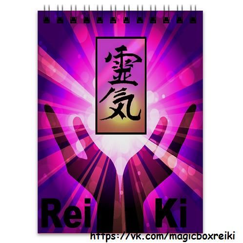 Волшебный блокнот Рейки